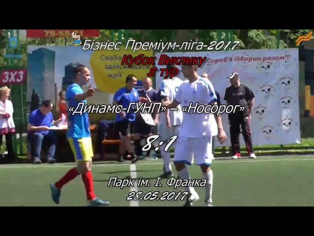 «Динамо ГУНП» – «Носорог - 8:1, Кубок Виклику, 3 тур, Бізнес-ліга-2017
