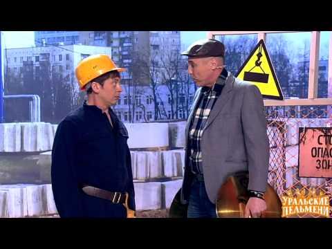 Май на! 3 Музыка стройки Уральские пельмени