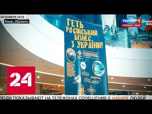 Радикалы у власти: в Киеве разгромили торговый центр и закрыли Ашан. 60 минут от 28.11.18