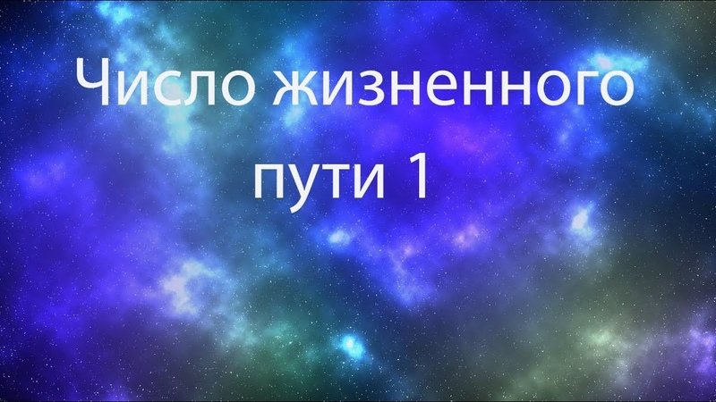Число жизненного пути 1-Решительность, Настойчивость, Целеустремленность Number of life path 1