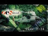 тест-драйв Танк Т-34-76