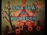 Сказка про Колобок. 1969 г.