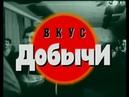 Криминальная Россия - Вкус добычи