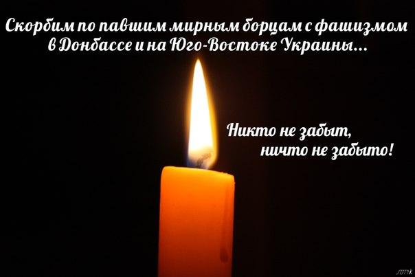 фото свечи в память о погибших