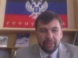 Денис Пушилин: ополченцы сбили три вертолета и истребитель