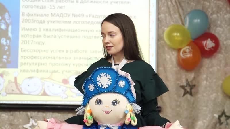 Учитель-логопед Оксана Волкомурова представила на суд жюри куклу «Нюшу-говорушу». Через игровую форму и стихи дети восстанавлива