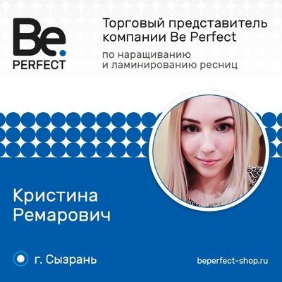 Кристина Ремарович-Варламова