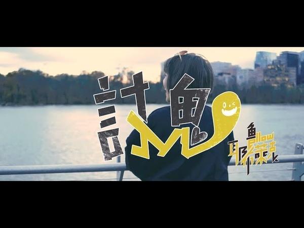 YellowBlack耶魯布萊克 - 討M鬼 Annoying Ghost (official music video)