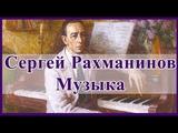 Сергей Рахманинов для детей. Классическая развивающая музыка для детей