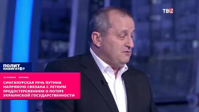 Сингапурская речь Путина напрямую связана предостережением о потере украинской государственности