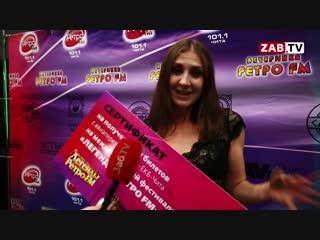 Радиостанция Ретро FM Чита подарила билеты на фестиваль «Легенды Ретро FM» в Екатеринбурге