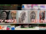 #Tattoo Kot.Ink Stream