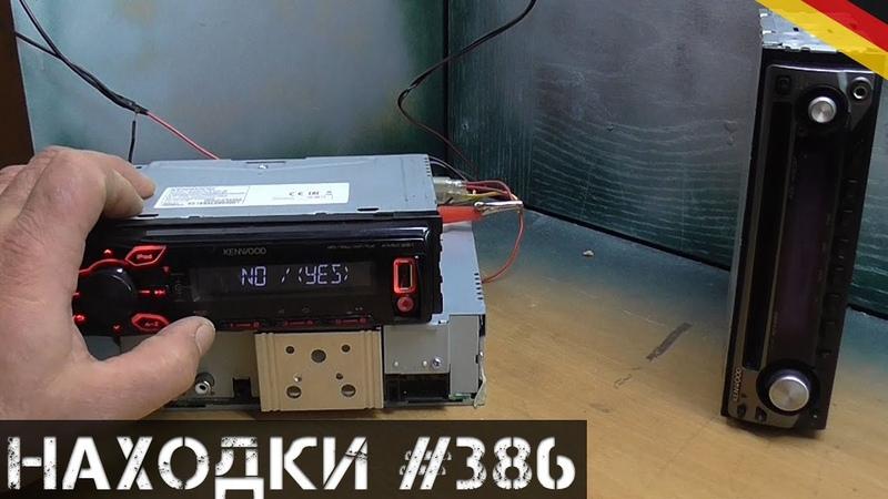 Проверяем Hi-Fi и Магнитолы со свалки | Мои находки на свалке в Германии №386