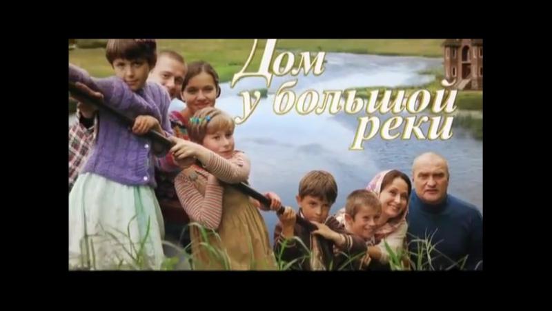 Заставка телесериала Дом у большой реки (Россия-1, 2011)
