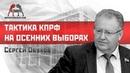 Сергей Обухов Тактика КПРФ на осенних выборах