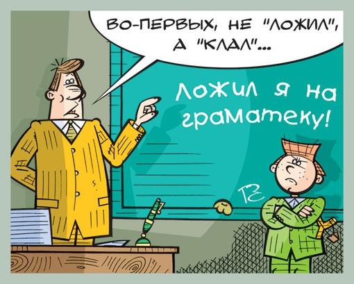 Картинки по русскому языку прикольные