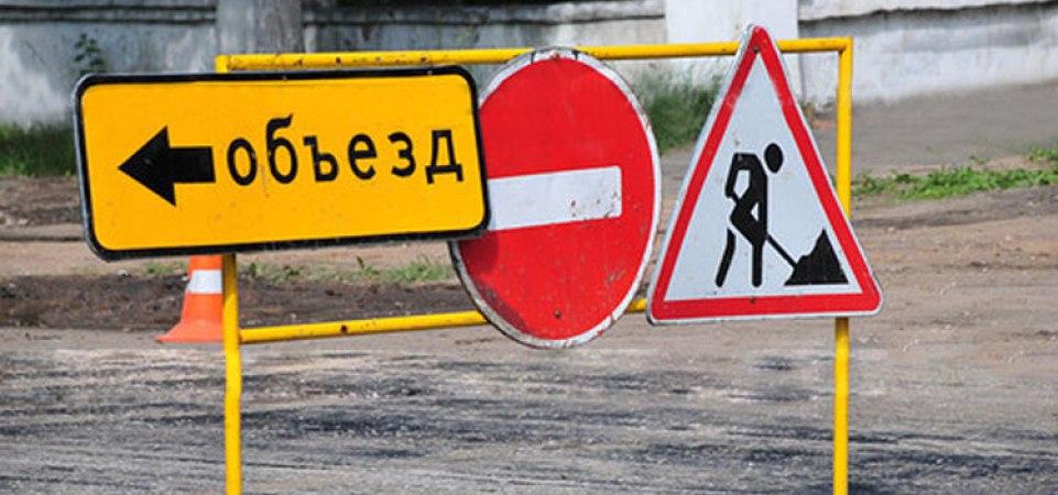 Перекрыты следующие дороги