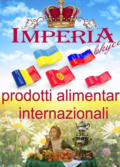 Imperia Dei-Gusti, 23 ноября , Николаев, id218316241
