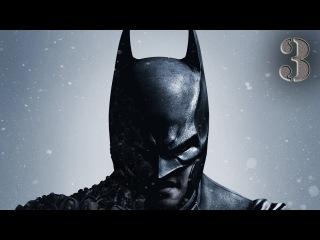 Прохождение Batman: Arkham Origins (Летопись Аркхема) — Часть 3:По следу Пингвина