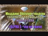 Blender / Nifskope / Oblivion LM - Закулисье сборки. Подгонка одежды под кастомные тела зверорас. Подходим к релизу.