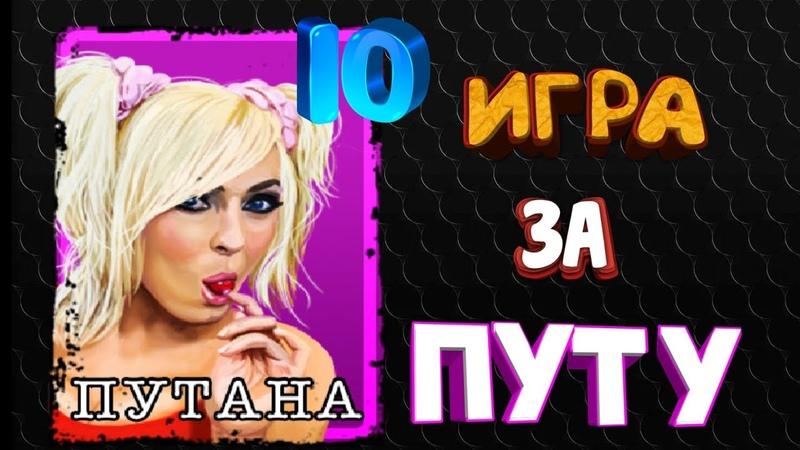 Играем за ПУТАНУ Mafia Online №10