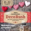 DecoRush [декораш]