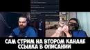 ЖАРКИЙ СПОР С CHIMCHIRA