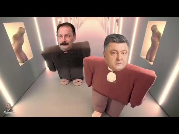 Барна ответил Зеленскому на ІДІТЬУСРАКУ Порошенко хип хоп Украинская власть идите в жопу