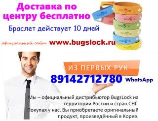 Браслеты от комаров bugslock якутск