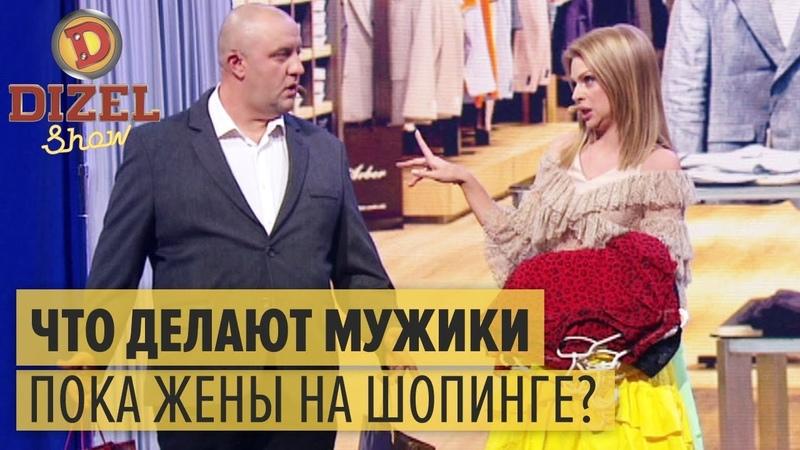 Типичный женский шопинг: натяни на меня платье – Дизель Шоу 2018   ЮМОР ICTV