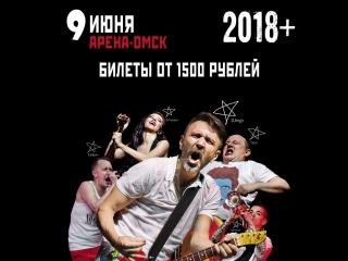 Ленинград в Омске! 9 июня Арена-Омск!