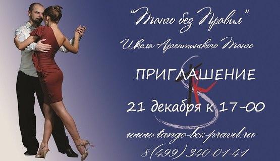Адрес и схема: www.tango-bez-
