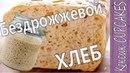Как сделать ЗАКВАСКУ |СТАРТЕР| для Бездрожжевого хлеба| своими руками|ПОЛЕЗНЫЙ ХЛЕБ|Кексик