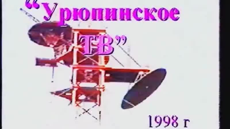 Заставки Урюпинского телевидения