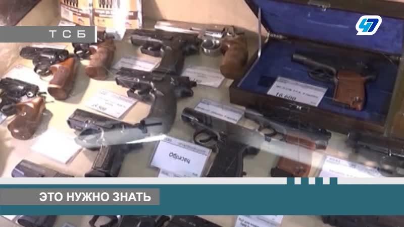 ТК 47 канал- сюжет о деятельности ГУ Росгвардии в сфере контроля за оборотом оружия