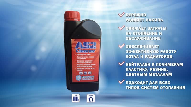 Aquasafe Cleaner AS2 – реагент для очистки теплообменных и котельных систем от накипных отложений.