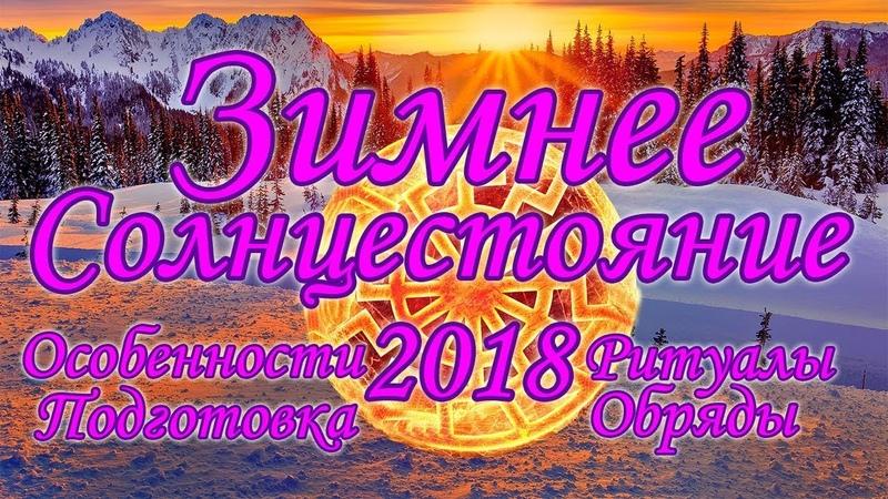 Зимнее Солнцестояние 2018/Особенности, секреты, подготовка, ритуалы