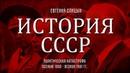 Евгений Спицын. История СССР № 163. Политическая катастрофа осенью 1990 - весной 1991 гг.