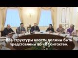 Александр Беглов пообещал завести страницу в соцсети «ВКонтакте»