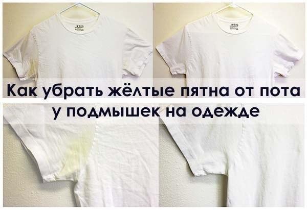 Как убрать жёлтые пятна от пота у подмышек на одежде?  Легко и просто, на самом деле!  Вам понадобятся:
