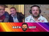 Андрей Полтава (Вата Шоу) Нежные парни из Сургута Чатрулетка