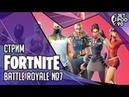 FORTNITE игра от Epic Games СТРИМ Играем в Battle Royale вместе с JetPOD90 часть №7