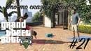 Прохождение Grand Theft Auto V (GTA 5) — 21 Кто-то сказал йога? (Did Somebody Say Yoga?)