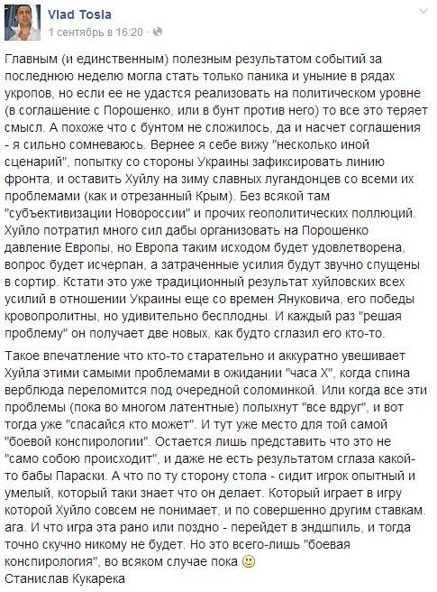 Яценюк: В новой оборонной доктрине Россия должна быть признана как государство-агрессор - Цензор.НЕТ 5022