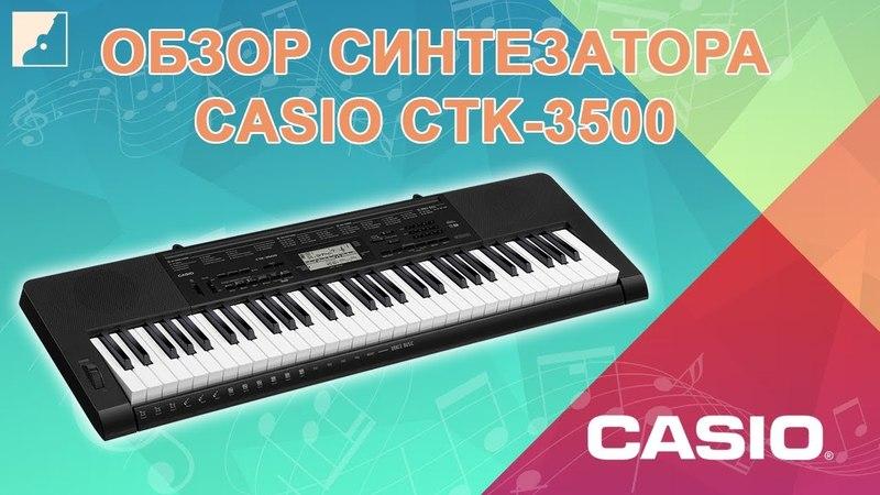 Обзор синтезатора CASIO CTK-3500