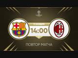 Барселона - Милан. Повтор матча Лиги Чемпионов 2013 года