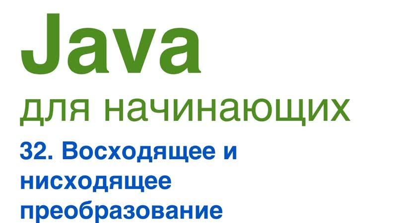 Java для начинающих. Урок 32 Восходящее и нисходящее преобразование.