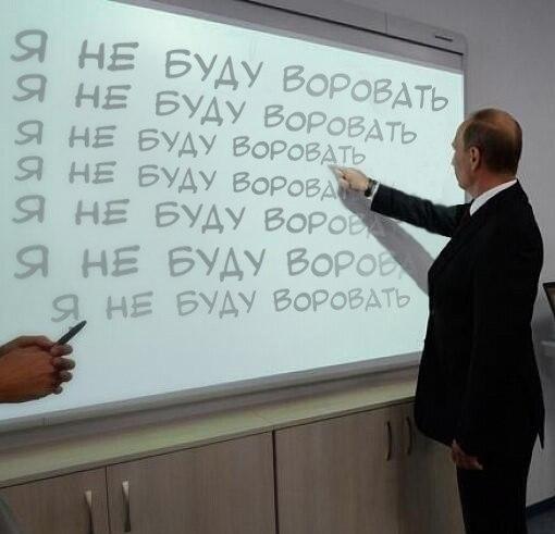 Путин показал детям жо#у - Цензор.НЕТ 5685