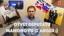 Ответ депутату Мамонову от Александра Голубева Проблемы Серпуховского Района