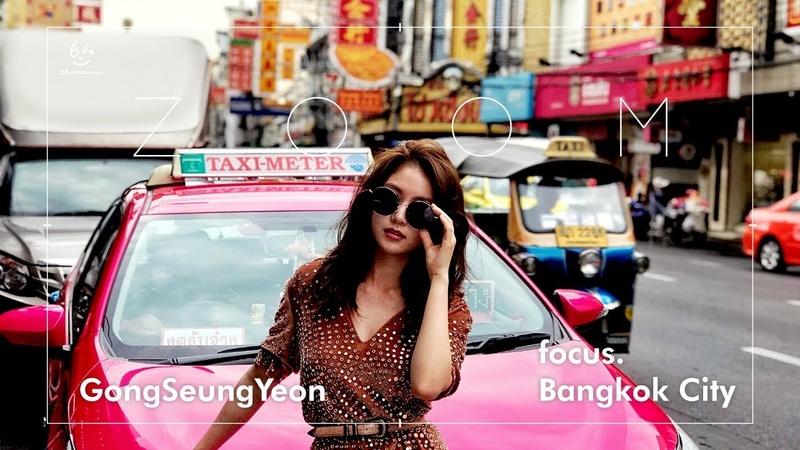 Gong Seung Yeon(공승연)-방콕시티 아이 캔 스탑! 멈출 수 없던 그날의 셔터소리_소장가52824